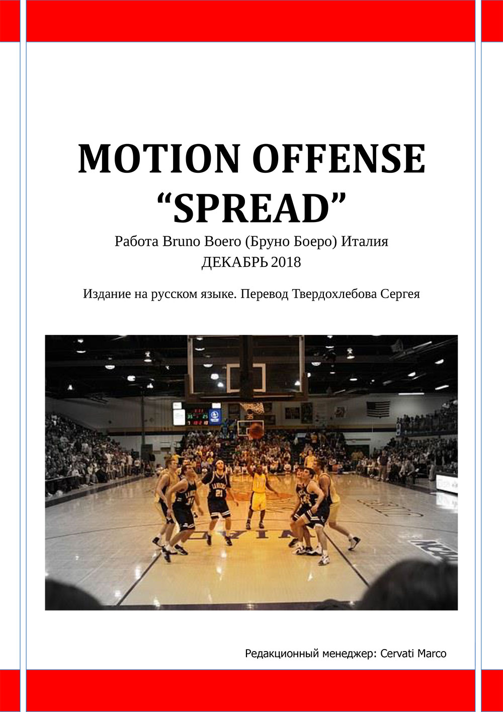 Motion offense in lingua Russa